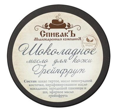 Шоколадное масло для кожи Грейпфрут, Спивак, 100 г