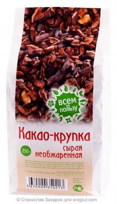 Какао-крупка сырая необжаренная, Всем на пользу, 250 г