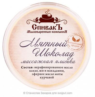 Массажная плитка Мятный Шоколад, Спивак