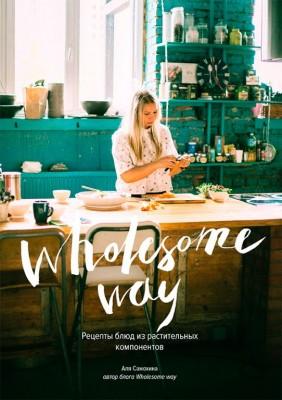 """Книга Али Самохиной """"Wholesomeway. Рецепты блюд из растительных компонентов"""". от Свой Путь"""