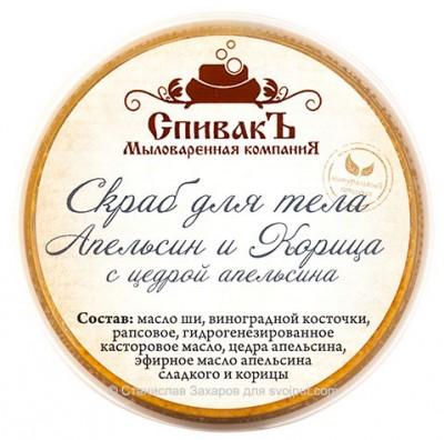 Скраб для тела Апельсин и Корица, Спивак, 150 г от Свой Путь
