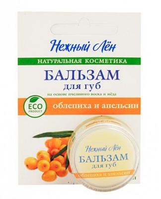 """Бальзам для губ """"Облепиха и апельсин"""", Компас здоровья, 5 мл от Свой Путь"""