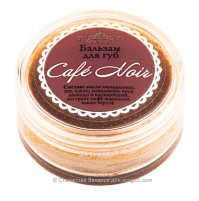Бальзам для губ Cafe Noir, Спивак, 20 г от Свой Путь