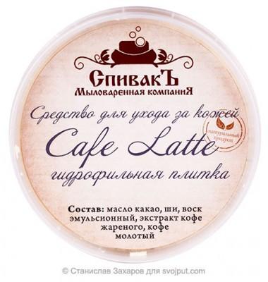 Гидрофильная плитка для лица и тела Cafe Latte, Спивак