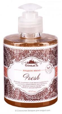 Жидкое мыло Fresh, СпивакЧудесное мыло<br>Жидкое мыло Fresh  - бодрящее сочетание свежего запаха хвои с цитрусом! Композиция эфирных масел сосны, пихты, ели и литсея кубеба, которые являются антисептиками, повышают упругость кожи, ускоряют регенерационные процессы, помогают более быстрому выведен...<br>