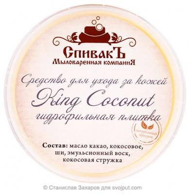 Гидрофильная плитка для лица и тела King Coconut, Спивак